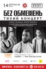 Buy tickets to Без Обмежень:
