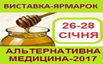 Buy tickets to Альтернативная медицина-2017: