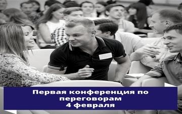 Buy tickets to Первая конференция по переговорам: