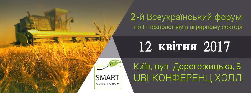 Buy tickets to Smart Agro Forum №2:
