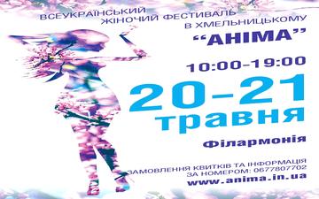 Купить билеты на Фестиваль Аніма в Хмельницькому, 20-21 травня, 2017 року: