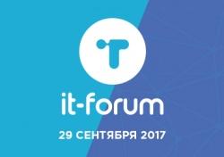 Купить билеты на IT Forum 2017: