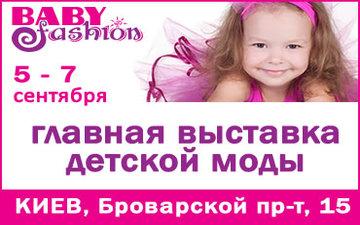 Купить билеты на BABY FASHION Выставка детской моды  Осень  2017  Children's Fashion Trade Show :