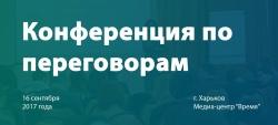Придбати квитки на Конференция по переговорам: