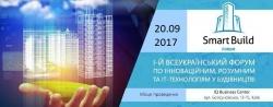 Придбати квитки на Smart Build Forum :