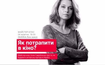 Придбати квитки на Майстер-клас  Алли Самойленко