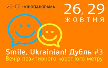 Купить билеты на «Smile, Ukrainian!» Дубль # 3! Показ українських короткометражних комедій. :