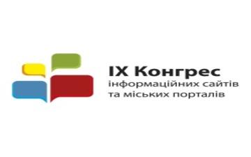 Купить билеты на IX Конгрес інформаційних сайтів та міських порталів: