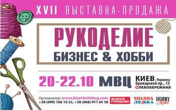 Придбати квитки на XVII Выставка