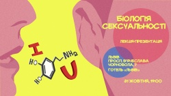 Buy tickets to Біологія сексуальності: лекція-презентація у Львові: