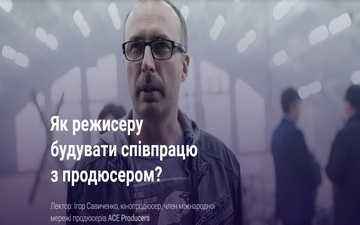Придбати квитки на Майстер-клас Ігоря Савиченка