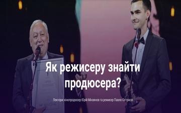 Придбати квитки на Майстер-клас Юрія Мінзянова та Павла Острікова