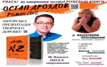 Придбати квитки на Тур по Закарпаттю Остапа Дроздова із Валентиною Попелюшкою. :