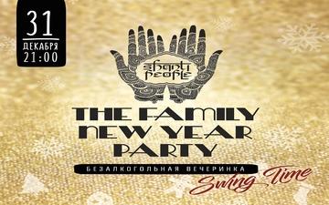 Придбати квитки на Shanti People Family New Year Party: