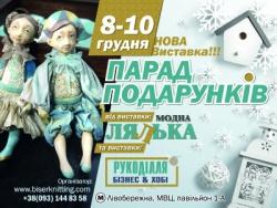 Купить билеты на Выставка эксклюзивных новогодних подарков «ПАРАД ПОДАРУНКІВ» 8- 10 декабря  2017 г., Киев: