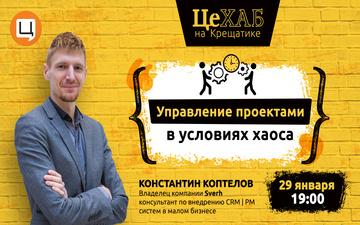 Buy tickets to КОНСТАНТИН КОПТЕЛОВ: Управление проектами в условиях хаоса: