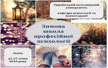 Придбати квитки на Зимова школа професійної психології УКУ: