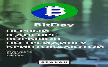 Придбати квитки на Bit Day Dnipro - первый в Днепре воркшоп по трейдингу криптовалютой!: