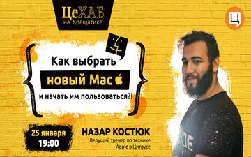 Купить билеты на Назар Костюк: Как выбрать новый Мас и начать им пользоваться?: