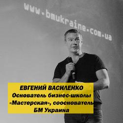 Евгений Василенко
