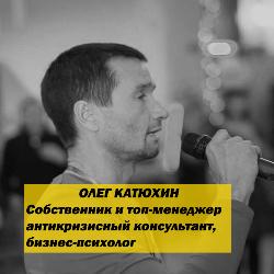 Олег Катюхин