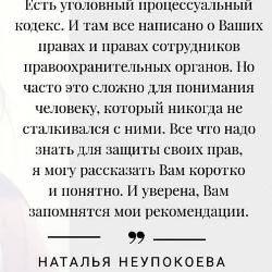 Наталья Неупокоева