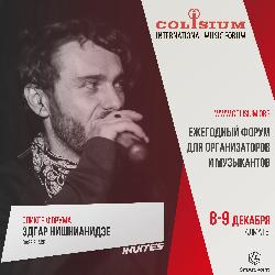 Эдгар Нишнианидзе