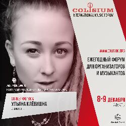 Ульяна Клёвишна