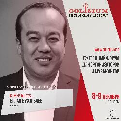 Ерлан Бухарбаев