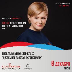 Евгения Мальцева