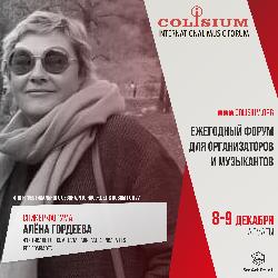 Алёна Гордеева