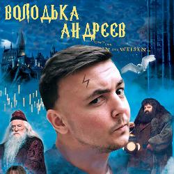 Володя Андрєєв