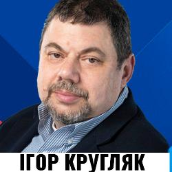 Ігор Кругляк