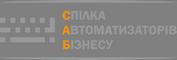 """""""Спілка Автоматизаторів Бізнесу"""""""