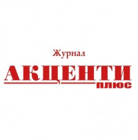 "Журнал ""АКЦЕНТИ плюс"""