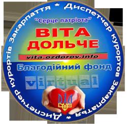 """Благодійний фонд """"ВІТА ДОЛЬЧЕ"""""""