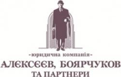 Алексєєв, Боярчуков та Партнери