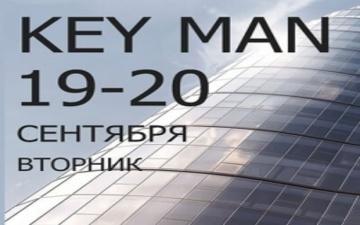 Придбати квитки на Международный бизнес-форум «KEY MAN». Люди — ключевой актив: