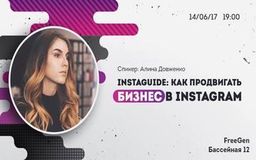 Buy tickets to InstaGuide: Как продвигать бизнес в Instagram: