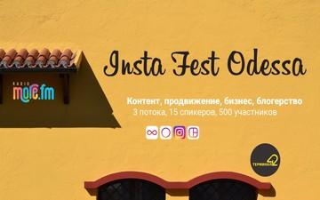 Придбати квитки на Инстафест в Одессе: