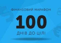 Придбати квитки на 100 ДНІВ ДО ЦІЛІ:
