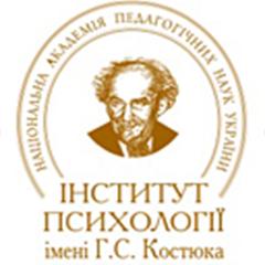 Інститут психології імені Г.С. Костюка НАПН України