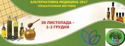 Придбати квитки на Виставка Альтернативна медицина-2017:
