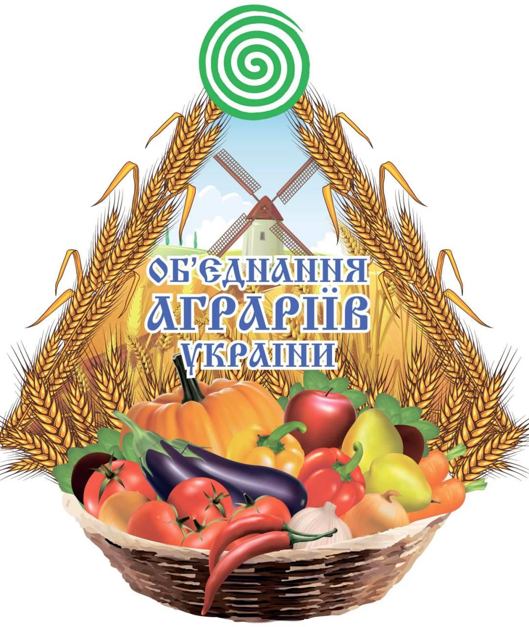 Об'єднання Аграріїв України