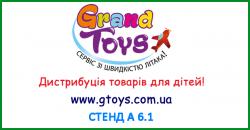 Компания GrandToys