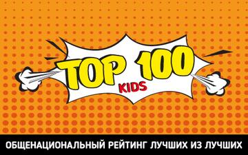 Придбати квитки на «ТОП 100 ДЕТИ: УКРАИНА»                                                                         НАЦИОНАЛЬНЫЙ РЕЙТИНГ ПРИЗНАНИЯ    :