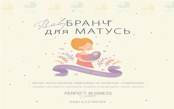 Buy tickets to Baby бранч для матусь: