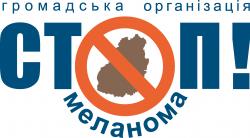 Общественная организация «СТОП меланома»