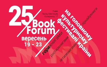 Buy tickets to 25 BOOK FORUM: