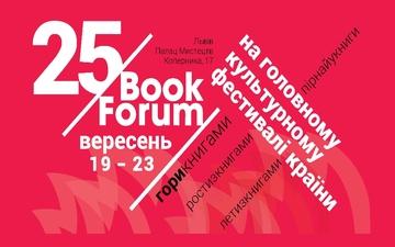 Придбати квитки на Урочисте відкриття 25 Book Forum Оперному театрі: